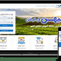 سامانه جامع آموزش مجازی MihanLMS   آموزش و یادگیری الکترونیکی   طراحی سایت آموزش آنلاین