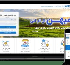 سامانه جامع آموزش مجازی MihanLMS | آموزش و یادگیری الکترونیکی | طراحی سایت آموزش آنلاین