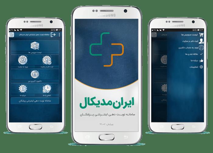 اپلیکیشن اندرویدی نوبت دهی آنلاین ایران مدیکال | اپلیکیشن و سایت آماده نوبت دهی | طراحی اپلیکیشن موبایل