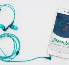 اپلیکیشن iOS نوبت دهی آنلاین ایران مدیکال   اپلیکیشن و سایت آماده نوبت دهی   طراحی اپلیکیشن موبایل