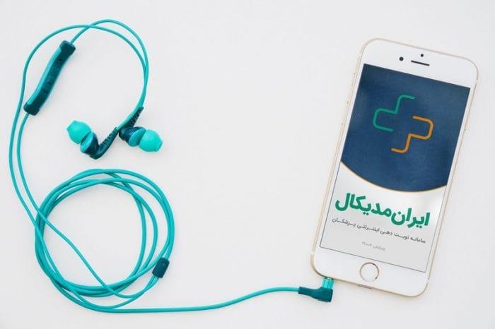 اپلیکیشن iOS نوبت دهی آنلاین ایران مدیکال | اپلیکیشن و سایت آماده نوبت دهی | طراحی اپلیکیشن موبایل