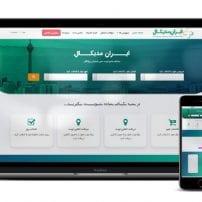 سایت آماده نوبت دهی اینترنتی ایران مدیکال   طراحی سایت پزشکان و بیمارستان   Online Doctor and Medical Appointment