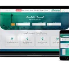 سایت آماده نوبت دهی اینترنتی ایران مدیکال | طراحی سایت پزشکان و بیمارستان | Online Doctor and Medical Appointment