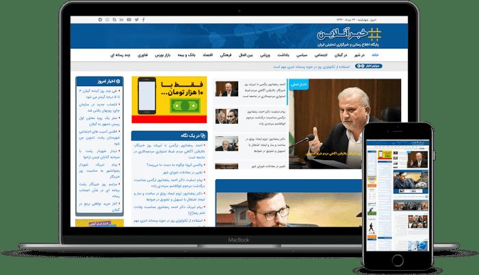 وبسایت آماده خبرگزاری و پایگاه اطلاع رسانی خبرآنلاین | طراحی سایت خبرگزاری | طراحی پرتال خبری