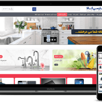 فروشگاه اینترنتی پارسی کالا   طراحی سایت فروشگاهی   فروشگاه ساز حرفه ای   طراحی فروشگاه اینترنتی