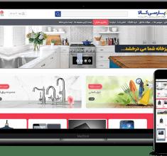 فروشگاه اینترنتی پارسی کالا | طراحی سایت فروشگاهی | فروشگاه ساز حرفه ای | طراحی فروشگاه اینترنتی