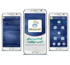 afzoneha_com_mihanlms_android