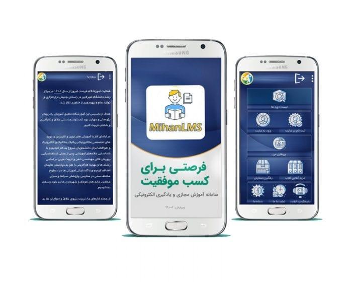 afzoneha com mihanlms android - افزونه ها   شبکه خرید و فروش منابع دیجیتالی