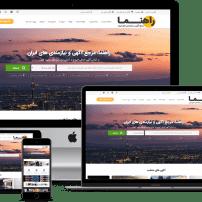 راهنما مرجع آگهی و نیازمندی های ایران   طراحی سایت نیازمندی   طراحی وب سایت تبلیغاتی