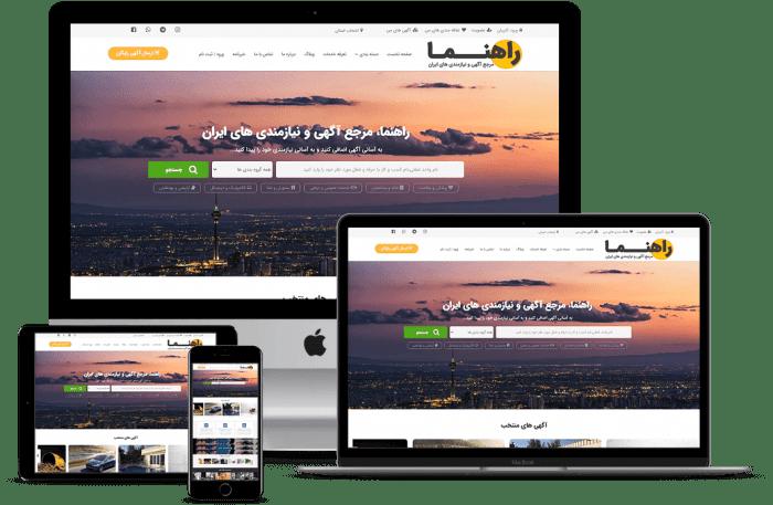 راهنما مرجع آگهی و نیازمندی های ایران | طراحی سایت نیازمندی | طراحی وب سایت تبلیغاتی