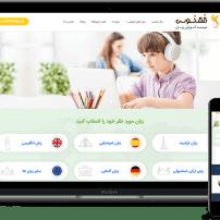 وب سایت آماده آموزشگاه زبان ققنوس   طراحی سایت آموزشگاه فنی و حرفه ای   طراحی سایت آموزش آنلاین