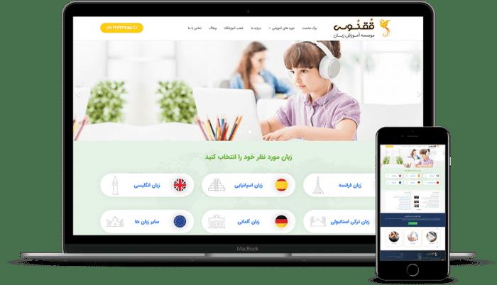 وب سایت آماده آموزشگاه زبان ققنوس | طراحی سایت آموزشگاه فنی و حرفه ای | طراحی سایت آموزش آنلاین