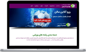 Afzoneha.com-bahrampourclub-com