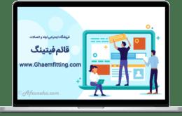 Afzoneha.com-ghaemfitting-com