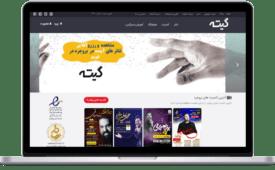 Afzoneha.com-Gisheh-Info