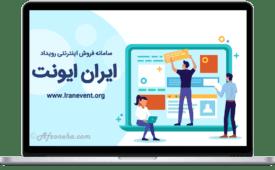 Afzoneha.com-IranEvent-org