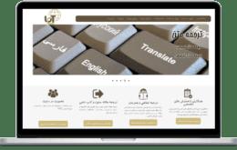Afzoneha.com-UCTranslation-com
