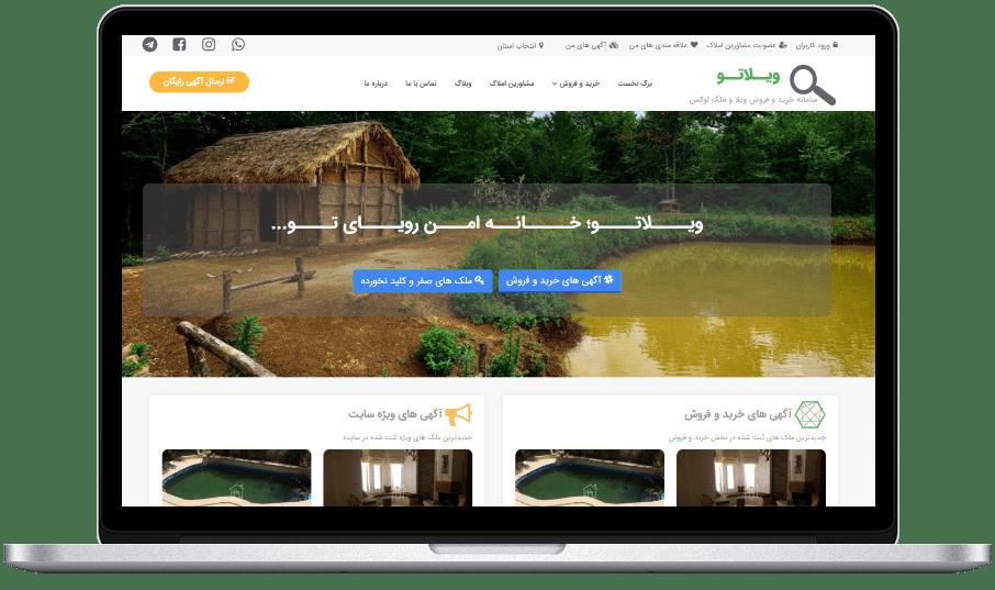 طراحی سایت املاک ویلاتو