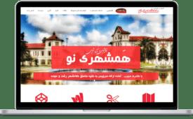 Afzoneha.com-hamshahrino-com