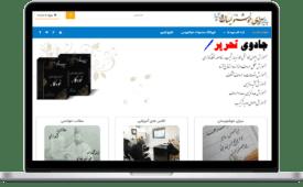 Afzoneha.com-khoshnevisan-com