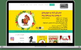Afzoneha.com-partakticket-com