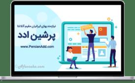 Afzoneha.com-persianadd-com