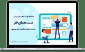 Afzoneha.com-qomsabaclinic-com
