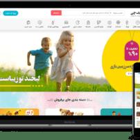 TakhfifChi سایت آماده تخفیف و خرید گروهی تخفیف چی | Groupon Ready Website