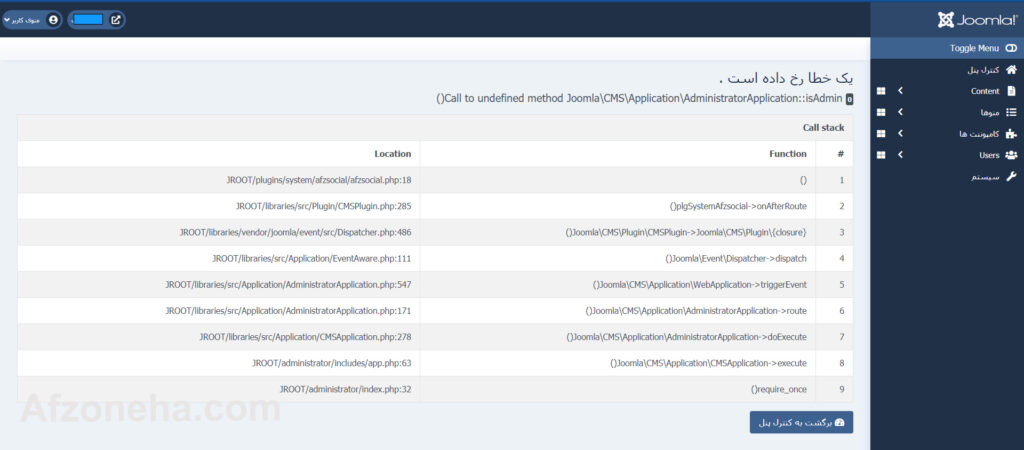 0 Call to undefined method Joomla \ CMS \ Application \ AdministratorApplication :: isAdmin