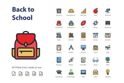 طرح لایه باز ست آیکون مدرسه Back To School (Filled)